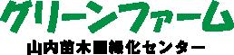 グリーンファーム 山内苗木園緑化センター